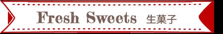 ケーキファクトリーヤマウチの生菓子