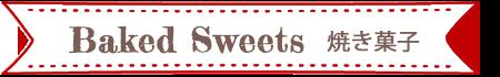 ケーキファクトリーヤマウチの焼き菓子