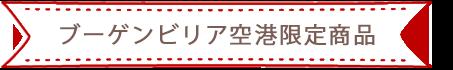 ケーキファクトリーヤマウチの空港商品
